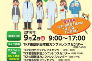 第1回臨床アレルギー講習会への参加