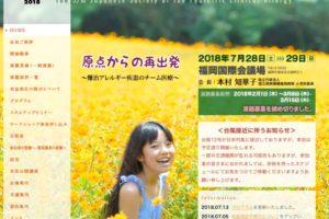日本小児臨床アレルギー学会へ参加